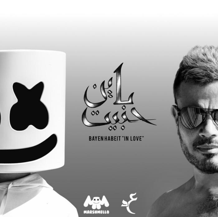 Bayen Habeit - Marshmello and Amr Diab